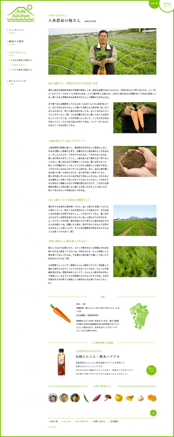 kyushu01-2