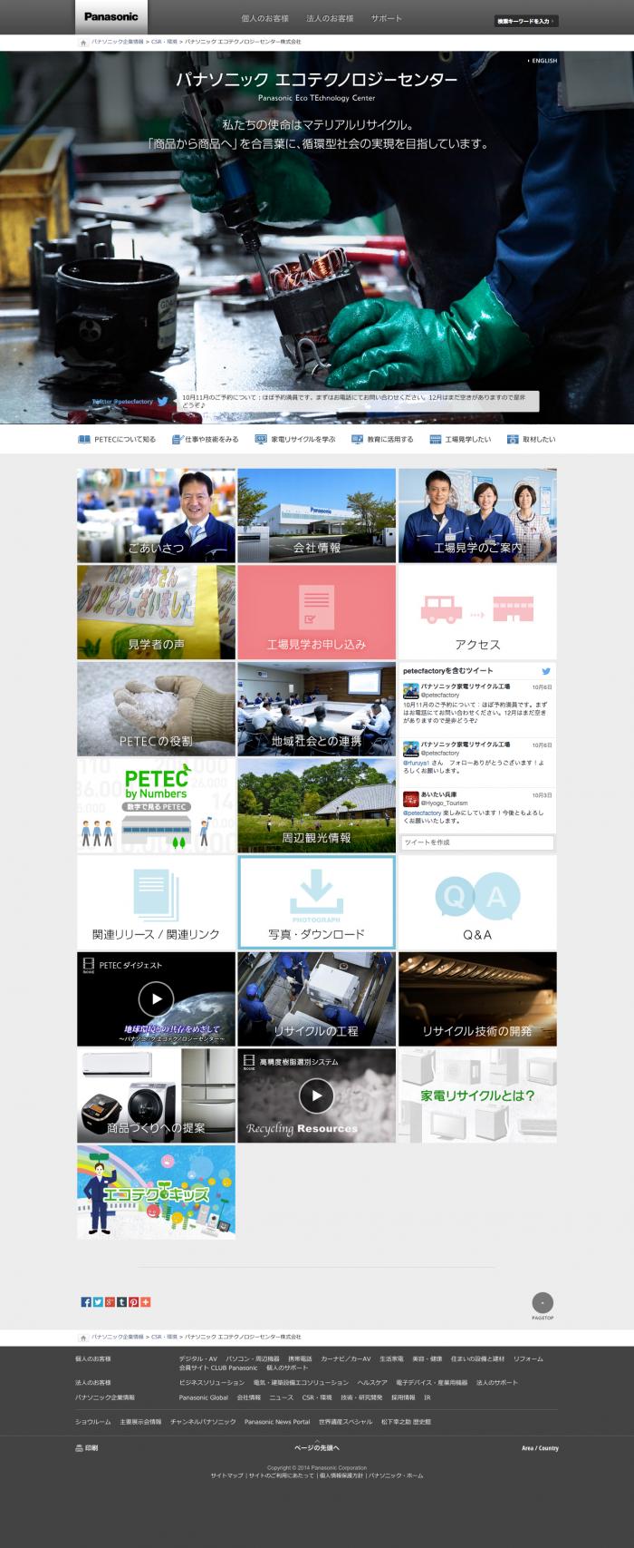 パナソニック エコテクノロジーセンター(PETEC)   Panasonic