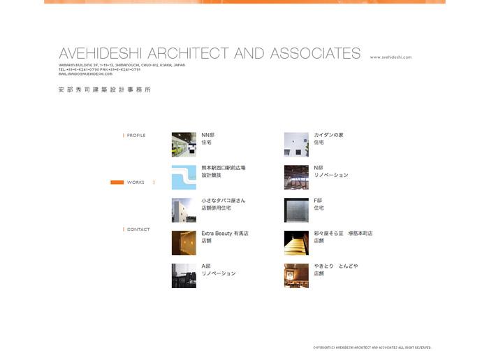 client : 安部秀司建築設計事務所