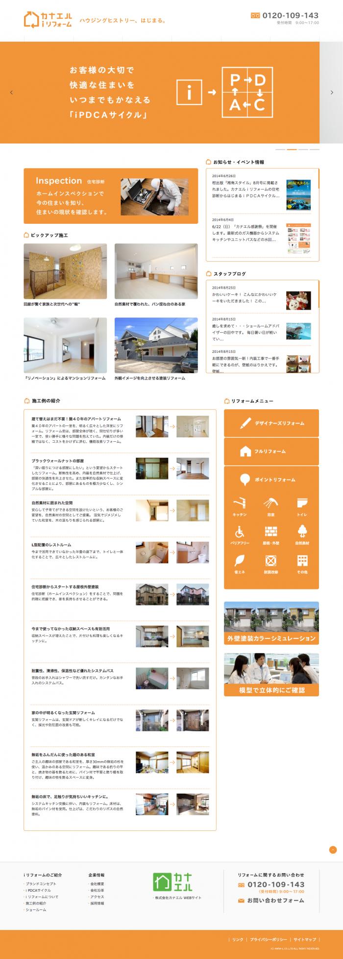 カナエルiリフォーム -横浜市のリフォーム会社- のコピー