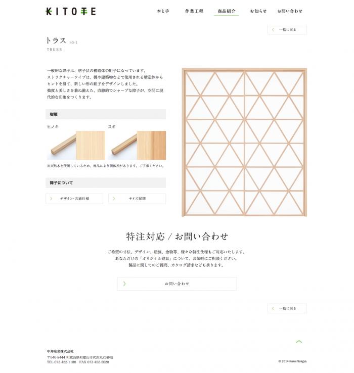 トラス   障子   商品紹介   天然木と手仕事の建具『KITOTE』