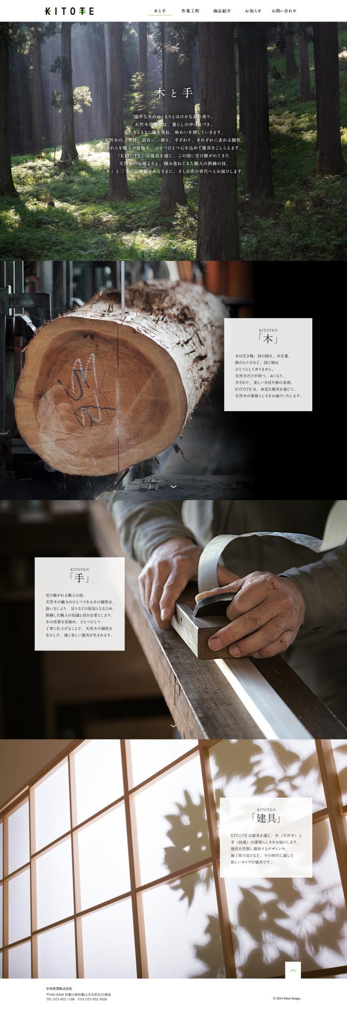 木と手   天然木と手仕事の建具『KITOTE』 2